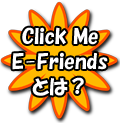 Click Me E-Friends とは?